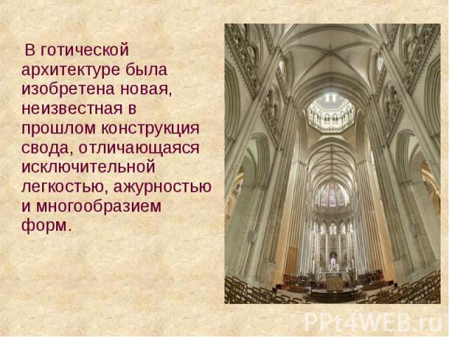 В готической архитектуре была изобретена новая, неизвестная в прошлом конструкция свода, отличающаяся исключительной легкостью, ажурностью и многообразием форм. В готической архитектуре была изобретена новая, неизвестная в прошлом конструкция свода,…