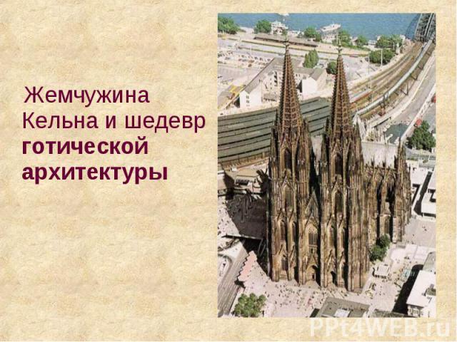 Жемчужина Кельна и шедевр готической архитектуры Жемчужина Кельна и шедевр готической архитектуры