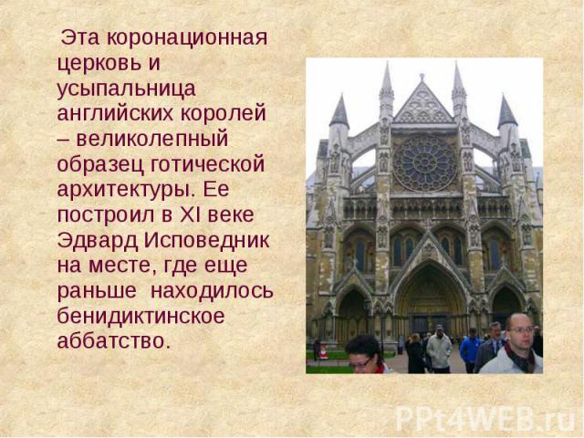 Эта коронационная церковь и усыпальница английских королей – великолепный образец готической архитектуры. Ее построил в ХI веке Эдвард Исповедник на месте, где еще раньше находилось бенидиктинское аббатство. Эта коронационная церковь и усыпаль…