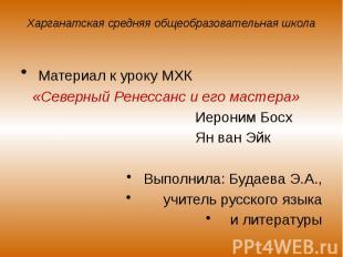 Харганатская средняя общеобразовательная школа Материал к уроку МХК «Северный Ре