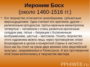 Иероним Босх (около 1460-1516 гг.) Его творчество отличается своеобразием, субъе
