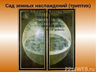 Сад земных наслаждений (триптих)