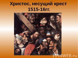 Христос, несущий крест 1515-16гг.