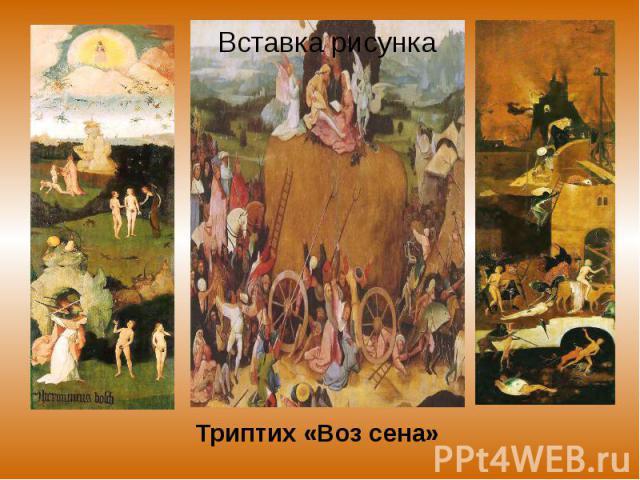 Триптих «Воз сена»