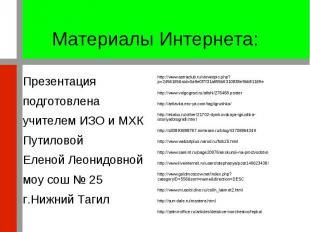 Презентация Презентация подготовлена учителем ИЗО и МХК Путиловой Еленой Леонидо