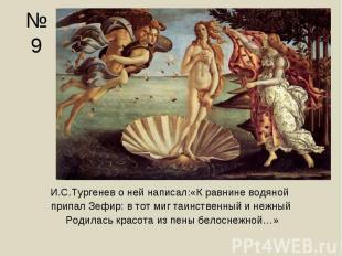 И.С.Тургенев о ней написал:«К равнине водяной И.С.Тургенев о ней написал:«К равн