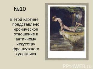 В этой картине представлено ироническое отношение к античному искусству французс