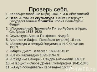 1. «Хаос»(сотворение мира) 1841 г. И.К.Айвазовский 1. «Хаос»(сотворение мира) 18