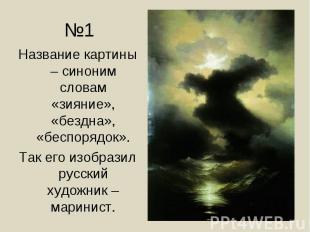 Название картины – синоним словам «зияние», «бездна», «беспорядок». Название кар