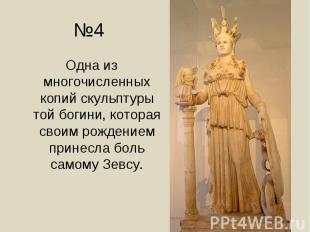 Одна из многочисленных копий скульптуры той богини, которая своим рождением прин