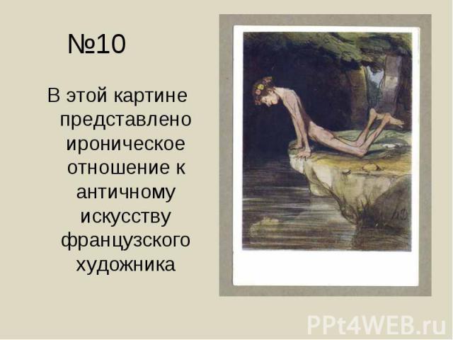 В этой картине представлено ироническое отношение к античному искусству французского художника В этой картине представлено ироническое отношение к античному искусству французского художника