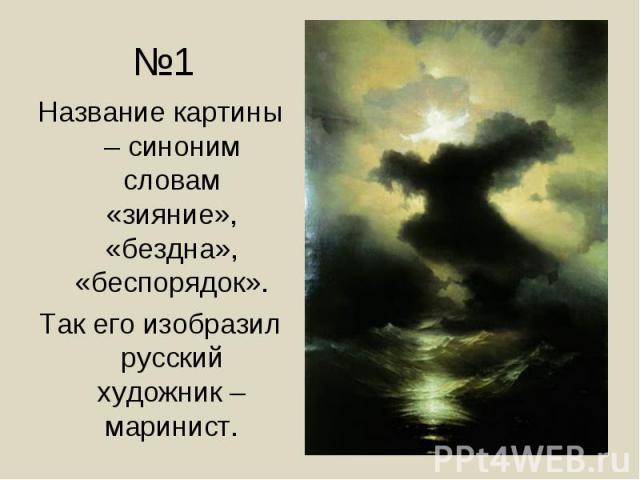 Название картины – синоним словам «зияние», «бездна», «беспорядок». Название картины – синоним словам «зияние», «бездна», «беспорядок». Так его изобразил русский художник – маринист.