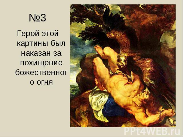 Герой этой картины был наказан за похищение божественного огня Герой этой картины был наказан за похищение божественного огня
