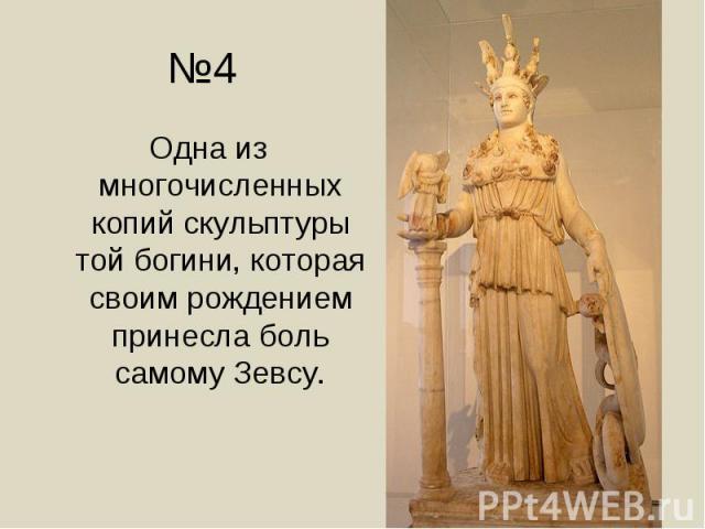 Одна из многочисленных копий скульптуры той богини, которая своим рождением принесла боль самому Зевсу. Одна из многочисленных копий скульптуры той богини, которая своим рождением принесла боль самому Зевсу.