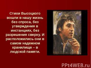 Стихи Высоцкого вошли в нашу жизнь без спроса, без утверждения в инстанциях, без