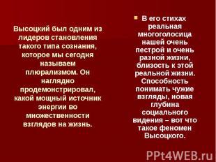 Высоцкий был одним из лидеров становления такого типа сознания, которое мы сегод