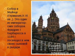 Собор в Майнце (Германия,X-XI вв.,). Это один из император-ских соборов. Фридрих