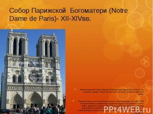 Собор Парижской Богоматери (Notre Dame de Paris)- XII-XIVвв. Величественный собо