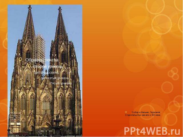 Собор в Кельне, Германия. Строительство начато в XIII веке. Собор в Кельне, Германия. Строительство начато в XIII веке.