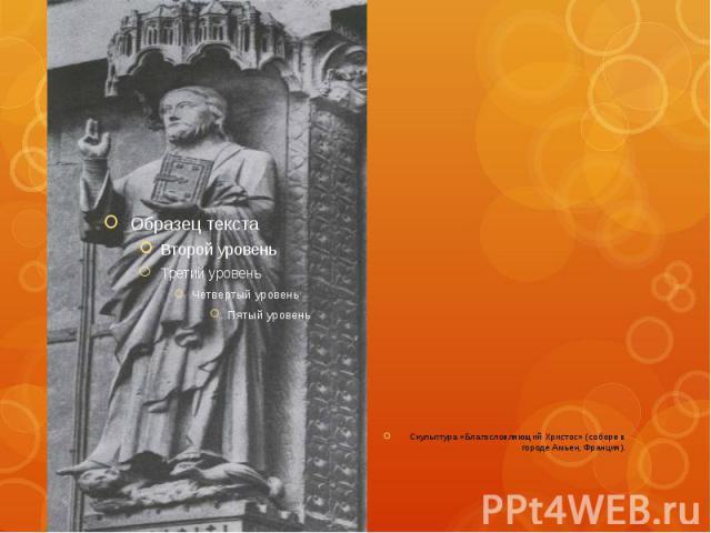 Скульптура «Благословляющий Христос» (соборе в городе Амьен, Франция). Скульптура «Благословляющий Христос» (соборе в городе Амьен, Франция).