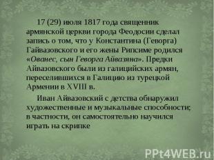 17(29) июля 1817 года священник армянской церкви города Феодосии сделал за