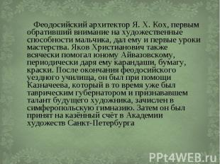 Феодосийский архитектор Я. Х. Кох, первым обративший внимание на художественные