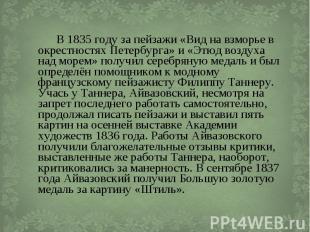 В 1835 году за пейзажи «Вид на взморье в окрестностях Петербурга» и «Этюд воздух