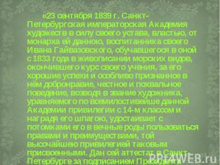 «23 сентября 1839 г. Санкт-Петербургская императорская Академия художеств в силу