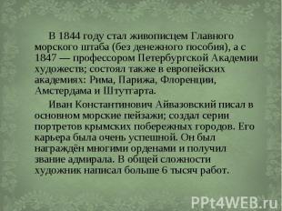 В 1844 году стал живописцем Главного морского штаба (без денежного пособия), а с