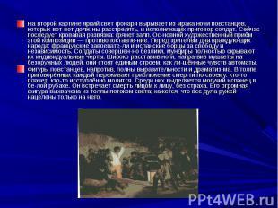 На второй картине яркий свет фонаря вырывает из мрака ночи повстанцев, которых в
