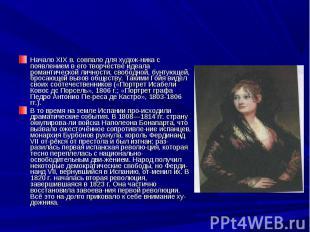 Начало XIX в. совпало для художника с появлением в его творчестве идеала ро