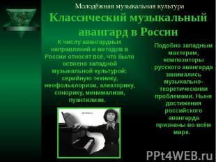 Молодёжная музыкальная культура Классический музыкальный авангард в России