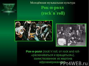 Молодёжная музыкальная культура Рок-н-ролл (rock`n`roll)