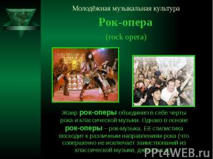 Молодёжная музыкальная культура Рок-опера (rock opera)
