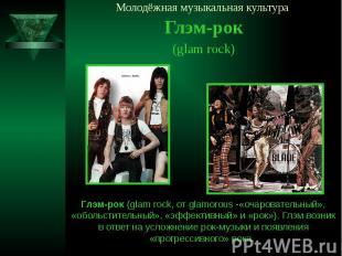 Молодёжная музыкальная культура Глэм-рок (glam rock)