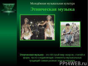 Молодёжная музыкальная культура Этническая музыка