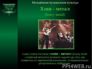Молодёжная музыкальная культура Хэви - метал (heavy metal)