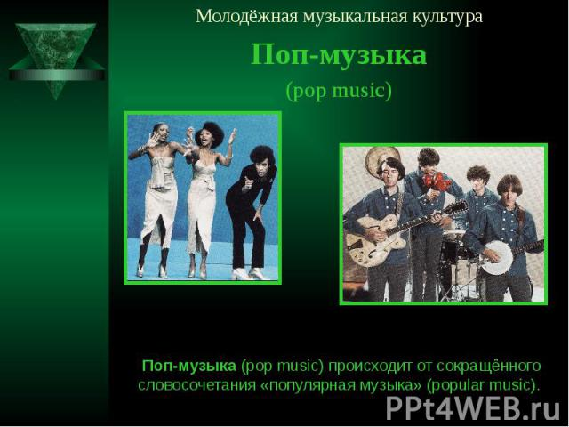 Молодёжная музыкальная культура Поп-музыка (pop music)