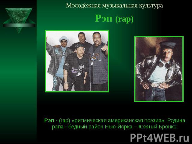 Молодёжная музыкальная культура Рэп (rap)