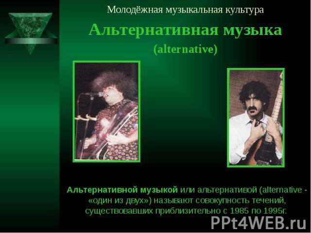 Молодёжная музыкальная культура Альтернативная музыка (alternative)