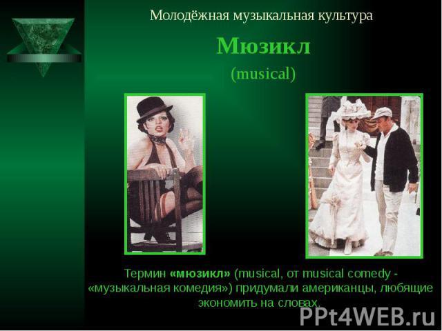 Молодёжная музыкальная культура Мюзикл (musical)