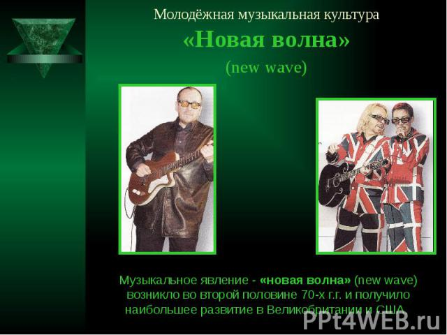 Молодёжная музыкальная культура «Новая волна» (new wave)