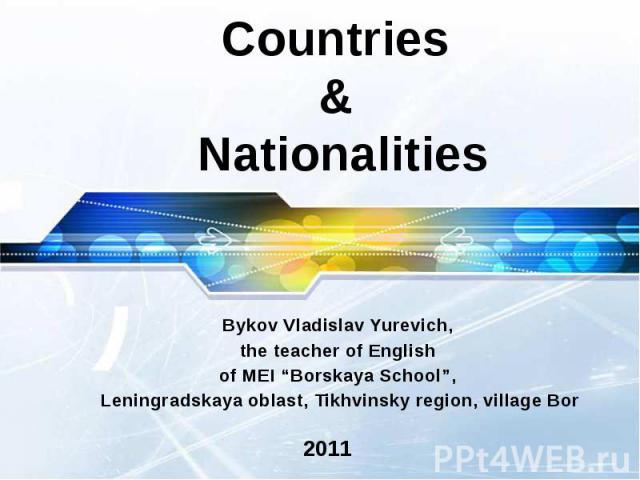 "Countries & Nationalities Bykov Vladislav Yurevich, the teacher of English of MEI ""Borskaya School"", Leningradskaya oblast, Tikhvinsky region, village Bor"