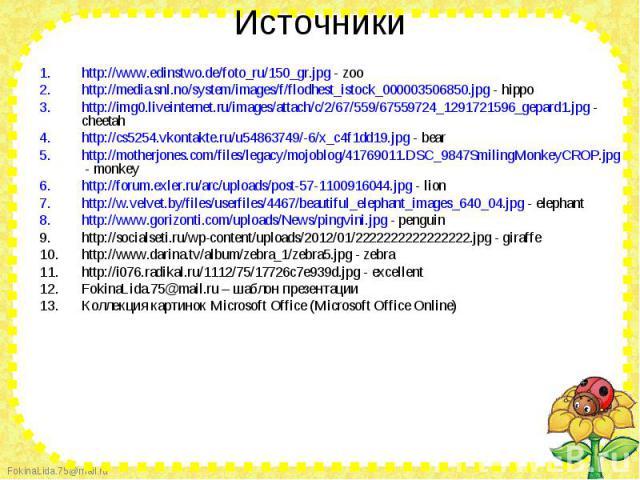 Источники http://www.edinstwo.de/foto_ru/150_gr.jpg - zoo http://media.snl.no/system/images/f/flodhest_istock_000003506850.jpg - hippo http://img0.liveinternet.ru/images/attach/c/2/67/559/67559724_1291721596_gepard1.jpg - cheetah http://cs5254.vkont…