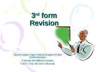 3rd form Revision Презентацию подготовила Шацило Юлия Валентиновна Учитель англи