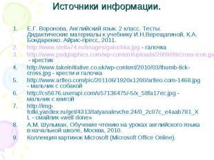 Источники информации. Е.Г. Воронова, Английский язык. 2 класс. Тесты. Дидактичес