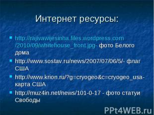 Интернет ресурсы: http://rajivawijesinha.files.wordpress.com/2010/09/whitehouse_