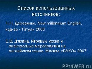 Список использованных источников: Н.Н. Деревянко. New millennium English. изд-во