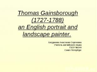Thomas Gainsborough (1727-1788) an English portrait and landscape painter. Богда