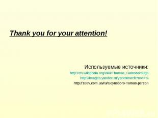 Thank you for your attention! Используемые источники: http://en.wikipedia.org/wi